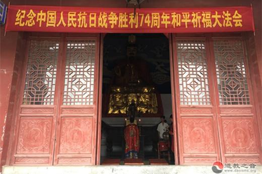 江苏省道教界举行纪念抗日战争胜利74周年祈福法会