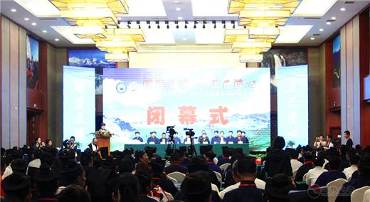 中國道教協會第十一屆玄門講經暨長白山論道活動圓滿閉幕