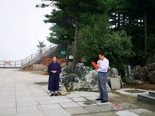 商洛市道教协会举行庆祝新中国成立70周年暨纪念抗日战争胜利74周年和平祈福法会