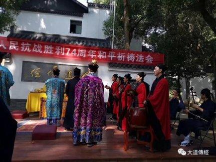 """武汉大道观隆重举行""""纪念中国人民抗日战争胜利74周年和平祈祷""""系列活动"""