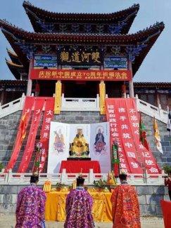 六安市道教协会举行庆祝新中国成立70周年祈福法会