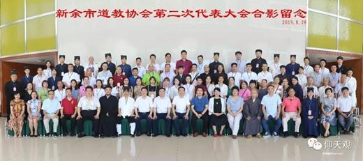 新余市道教协会第二次代表大会顺利召开