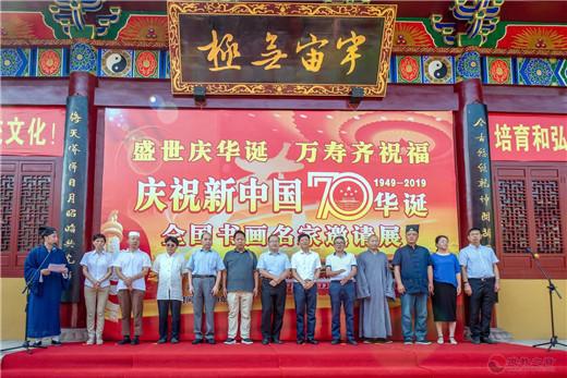 庆祝新中国成立70周年名家书画展在南昌万寿宫举行