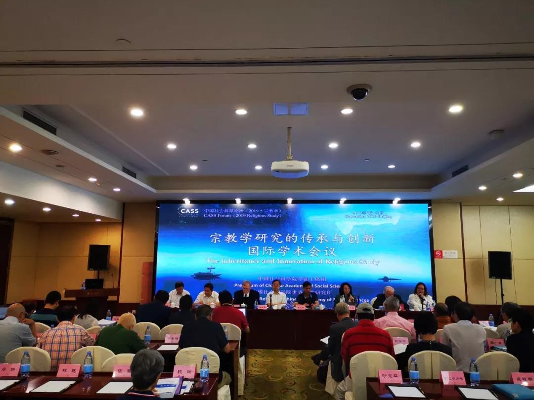 """""""宗教学研究的传承与创新""""国际学术会议在京举行"""