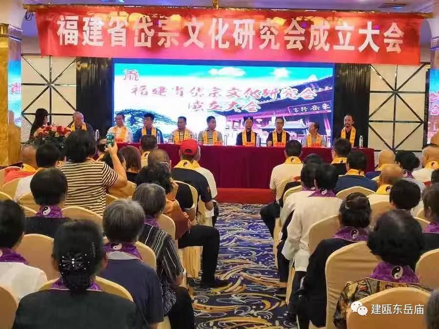 福建省岱宗文化研究会在建瓯东岳庙成立