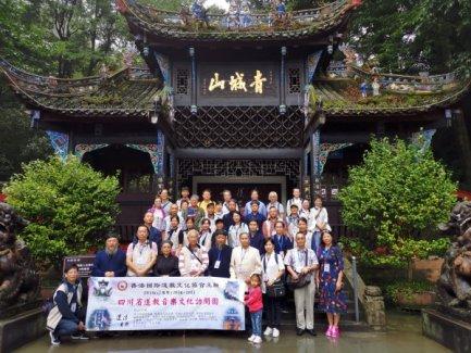 香港国际道教文化协会参访四川省道教协会、青城山道教学院