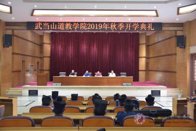 武当山道教学院举行2019年秋季开学典礼