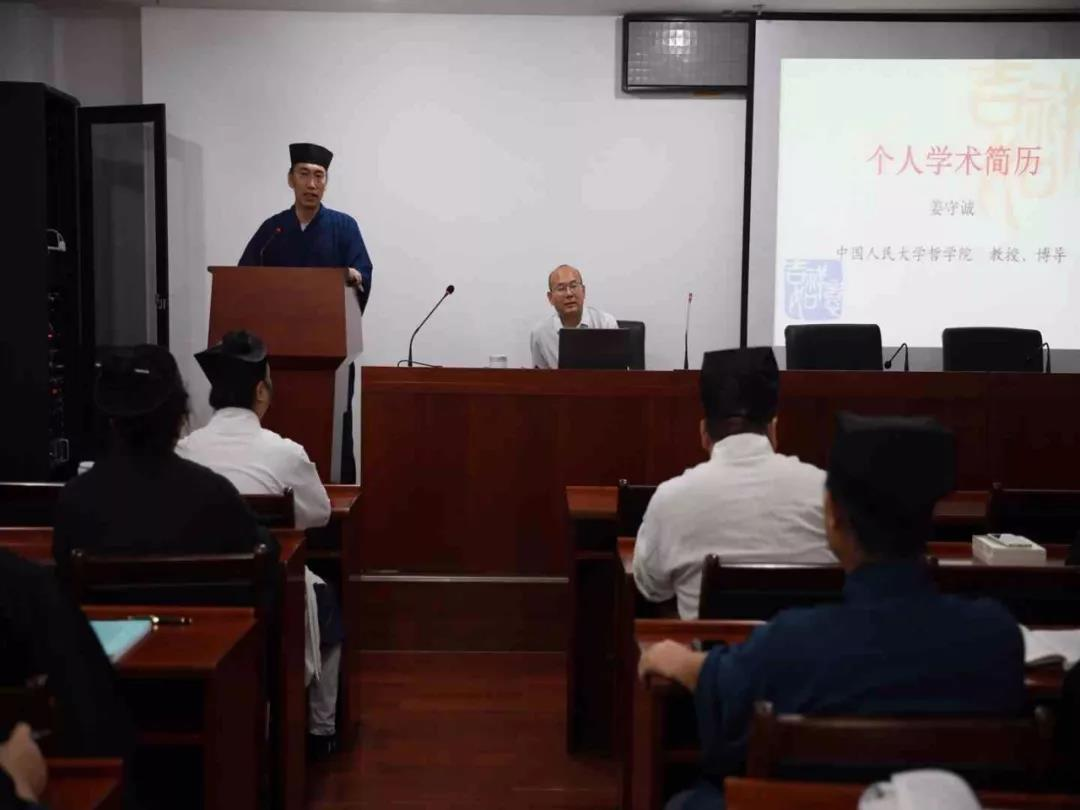 中国人民大学姜守诚教授到中国道教学院作专题讲座