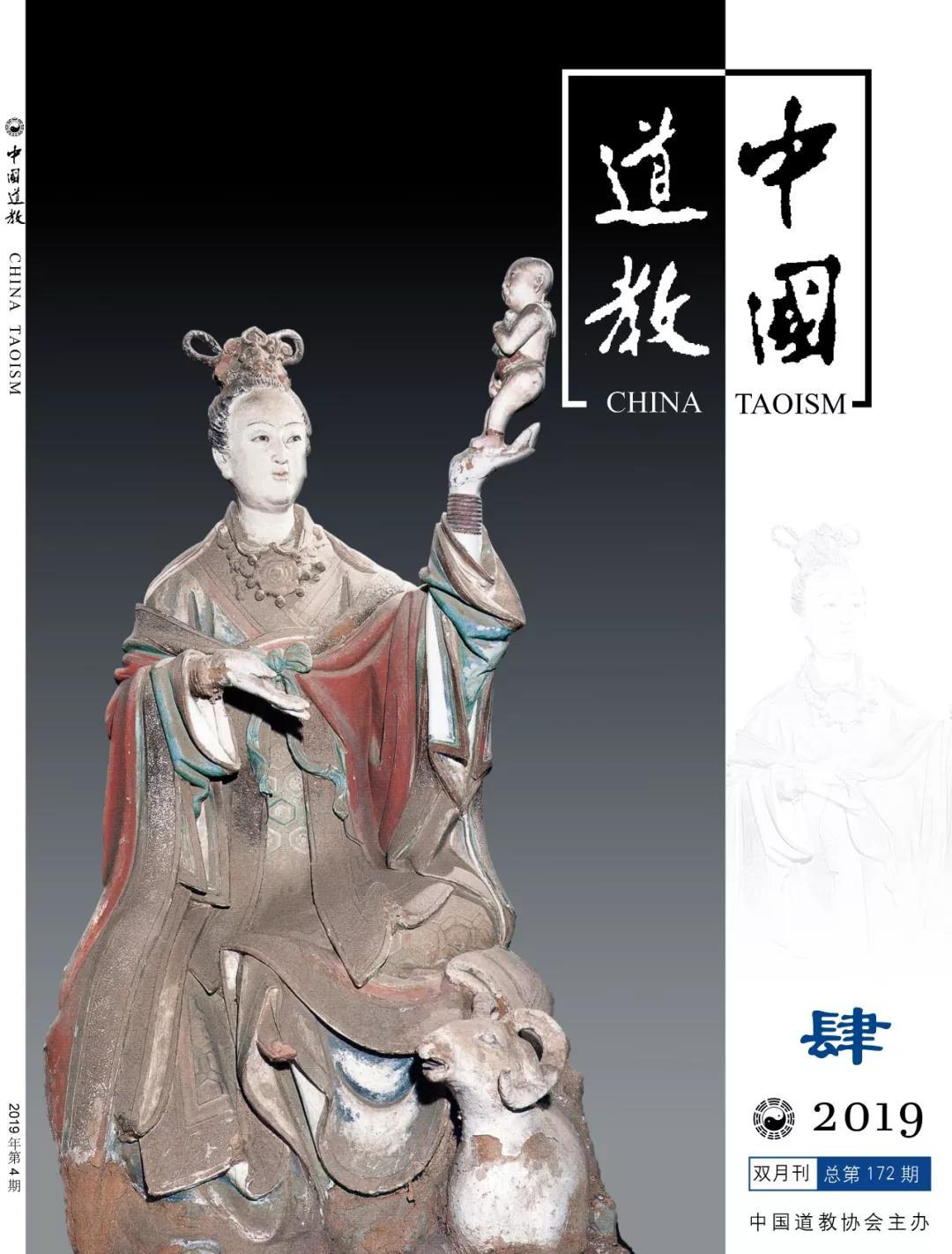 《中国道教》2019年第四期(总第172期)目录
