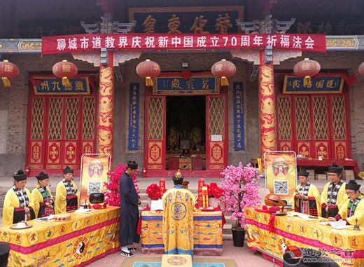 聊城市道教界举行庆祝新中国成立70周年祈福法会