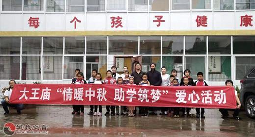 """北京市大王庙开展""""情暖中秋 助学筑梦""""爱心活动"""