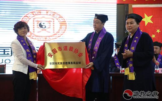安国市道教协会成立 许诚霭当选会长