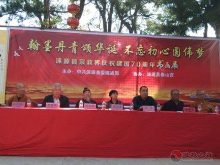 涞源县宗教界庆祝新中国成立70周年书画展在泰山宫举办