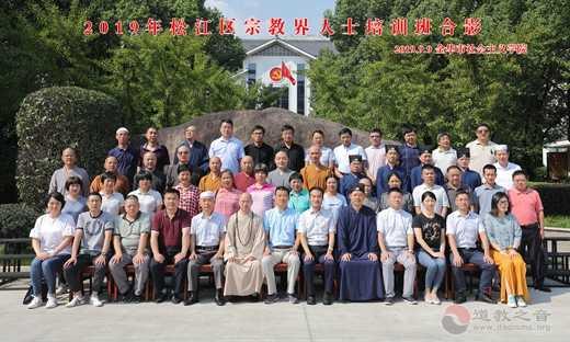 上海市松江区道协组织相关教职人员参加松江区宗教届人士培训班