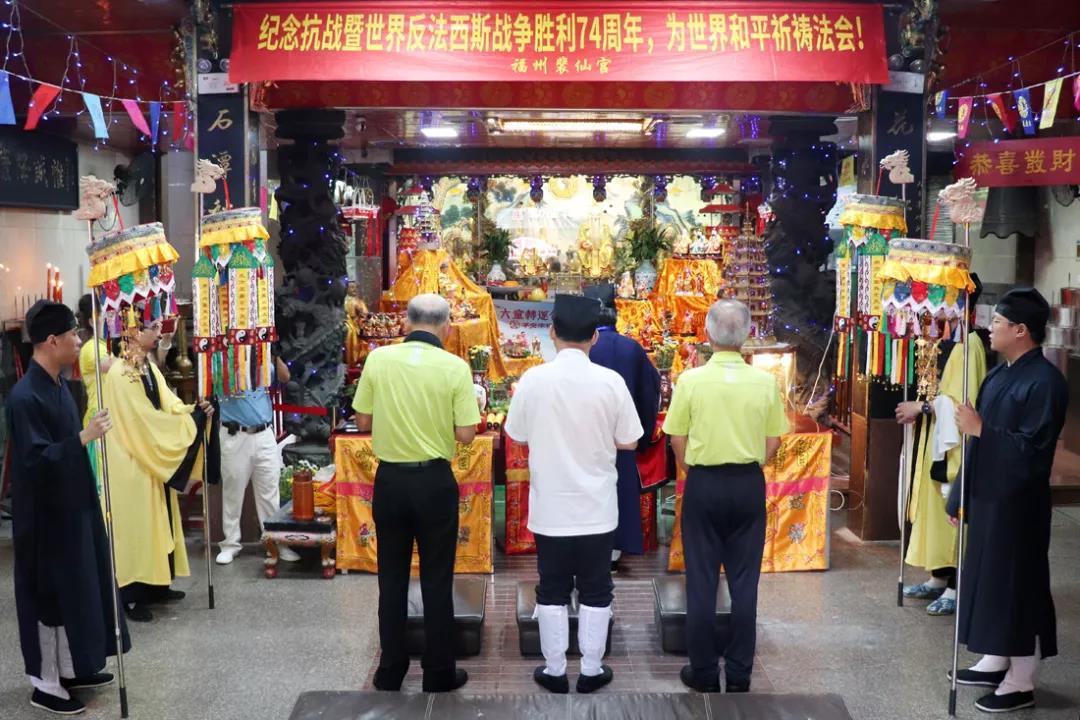 福州裴仙宫举行纪念抗战暨世界反法西斯战争胜利74周年和平祈祷法会