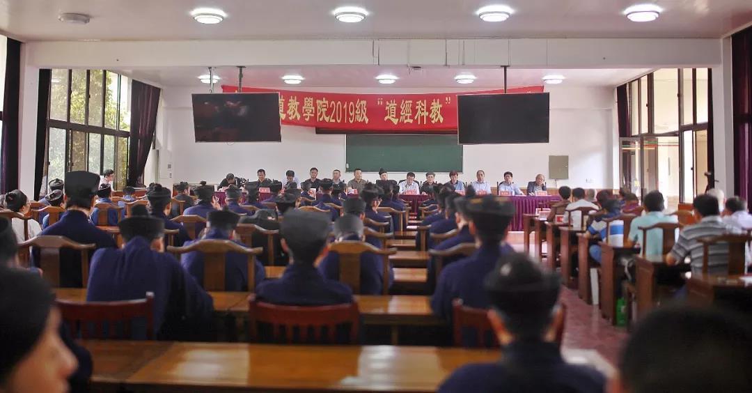 青城山道教学院2019级道经科教班举行开学典礼