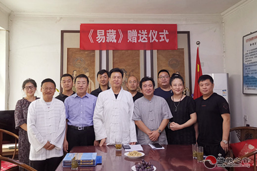 《易藏》赠送仪式在北京东岳庙举行