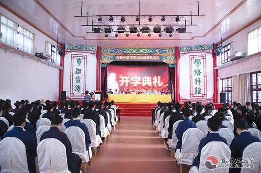 南岳坤道學院舉行2019級新生開學典禮
