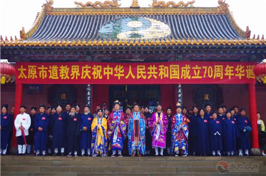 """太原市道协举行庆祝新中国成立70周年暨""""我和我的祖国""""主题系列活动"""