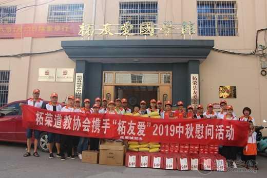 柘荣县道教协会开展中秋节前慰问活动 推动红旗进场所进程