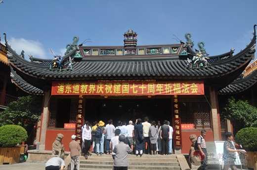 浦东道教界举行庆祝建国七十周年祈福法会暨书画展活动