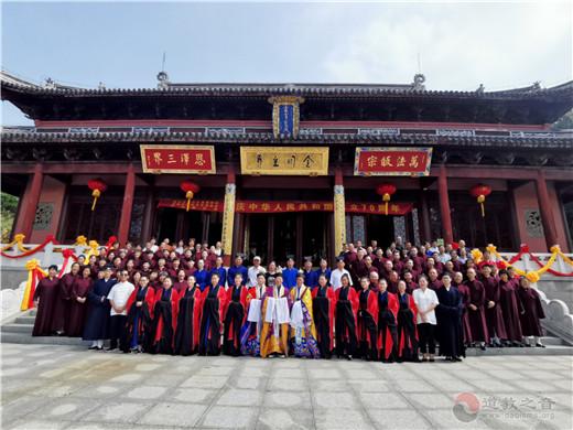 茅山乾元观举行庆祝新中国成立70周年暨第二期皈依法会系列活动