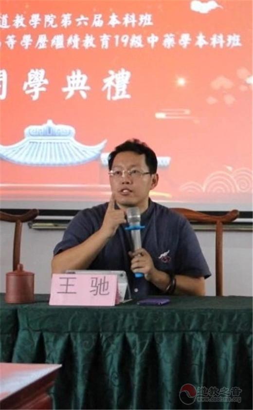 上海道教学院举行第六届本科班第二学期开学典礼