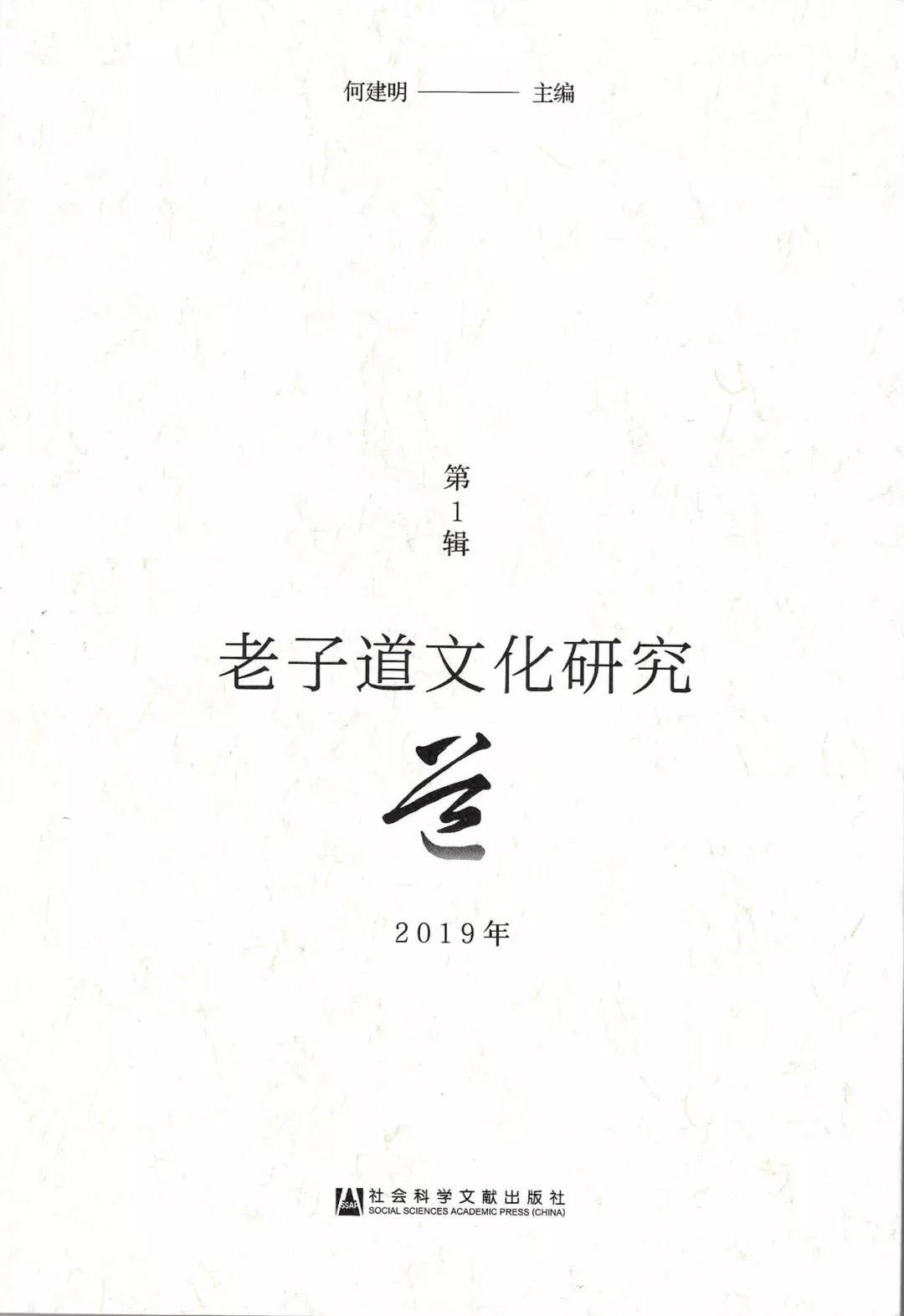 道教期刊:《老子道文化研究》2019年第1輯