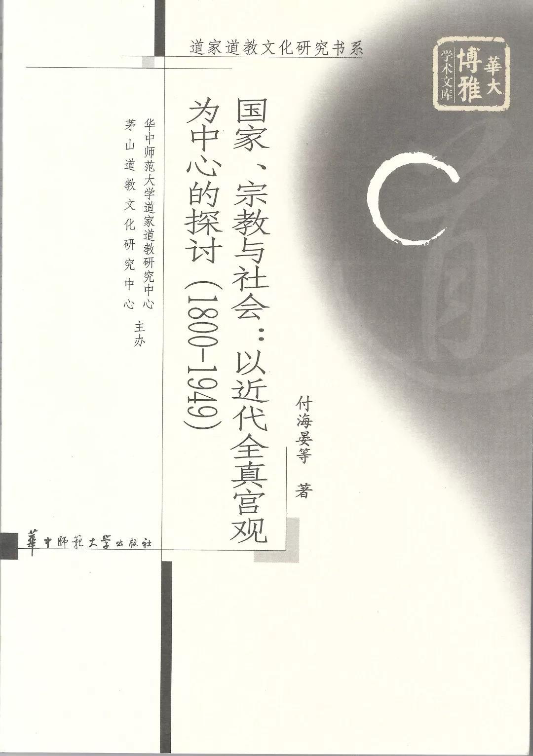 《国家、宗教与社会:以近代全真宫观为中心的探讨(1800-1949)》