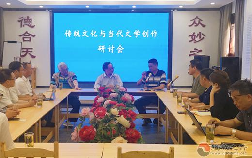 传统文化与当代文学创作研讨会在常熟真武观举行