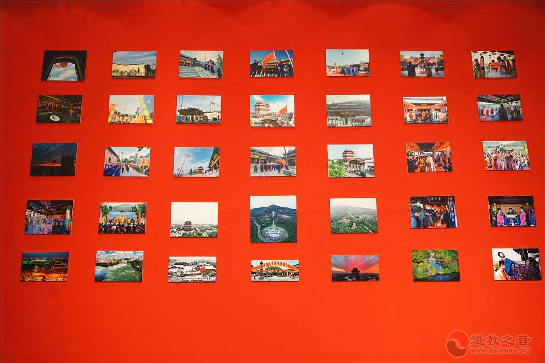 道教书画摄影艺术展