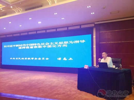 云南省道教协会2019年协会、宫观主要负责人培训班圆满完成