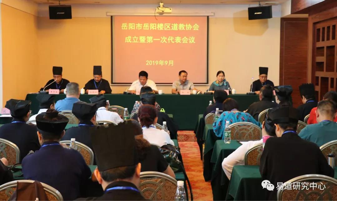 岳陽市岳陽樓區道教協會成立暨第一次代表會議召開