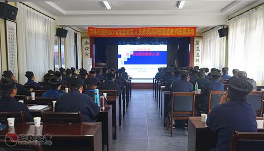 吉林省吉林市道教协会教职人员素质培训班开班