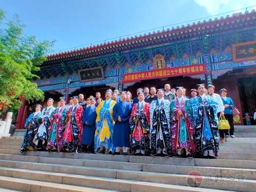 骊山明圣宫隆重举行庆祝中华人民共和国七十华诞祈祷国泰民安大法会