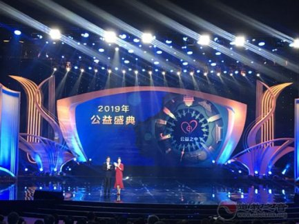 """上海慈爱公益基金会荣获2019年度公益之申""""十佳公益基地""""称号"""