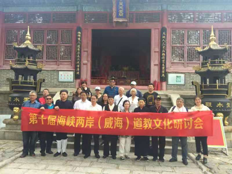 第十届海峡两岸(威海)道教文化研讨会在威海开幕