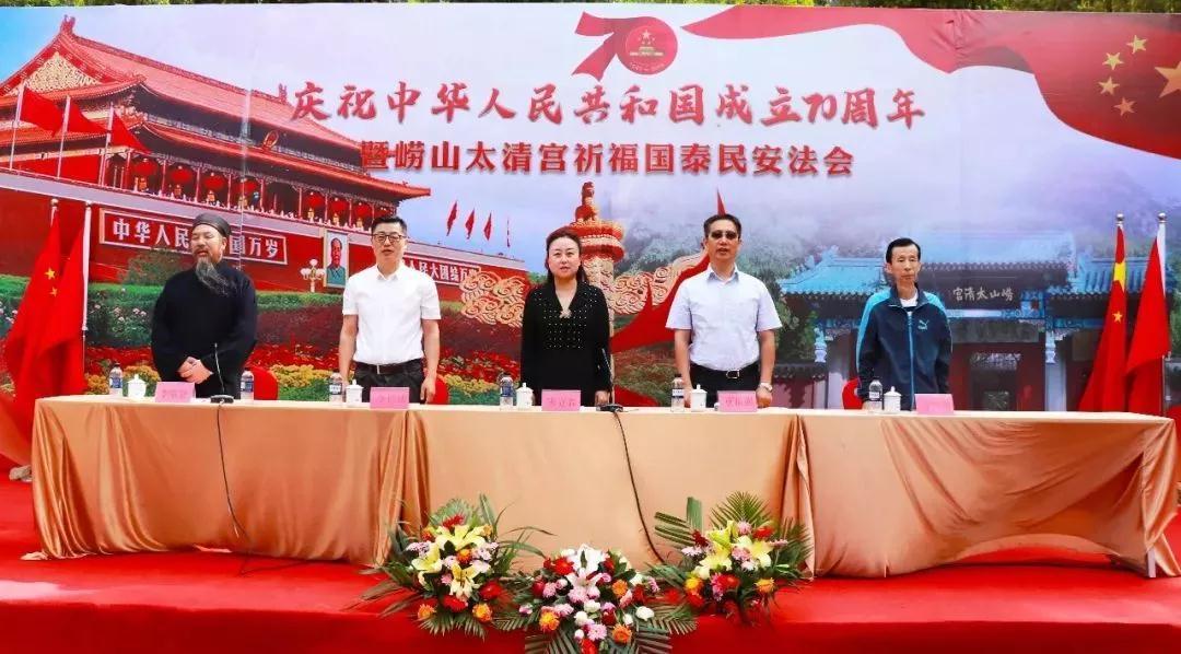崂山太清宫举行祈福法会庆祝中华人民共和国成立70周年