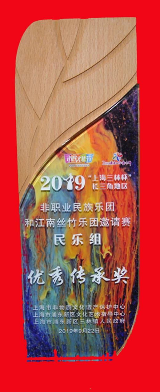 """上海城隍庙道乐团荣获2019年""""上海三林杯""""民乐邀请赛优秀传承奖"""
