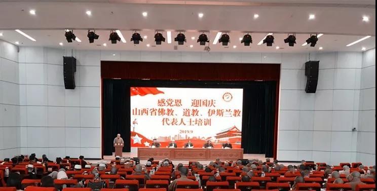 山西省举办佛教、道教、伊斯兰教代表人士培训