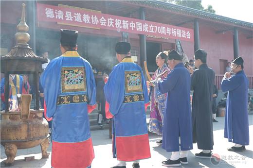 浙江省德清县道协庆祝新中国成立70周年系列活动成功举办