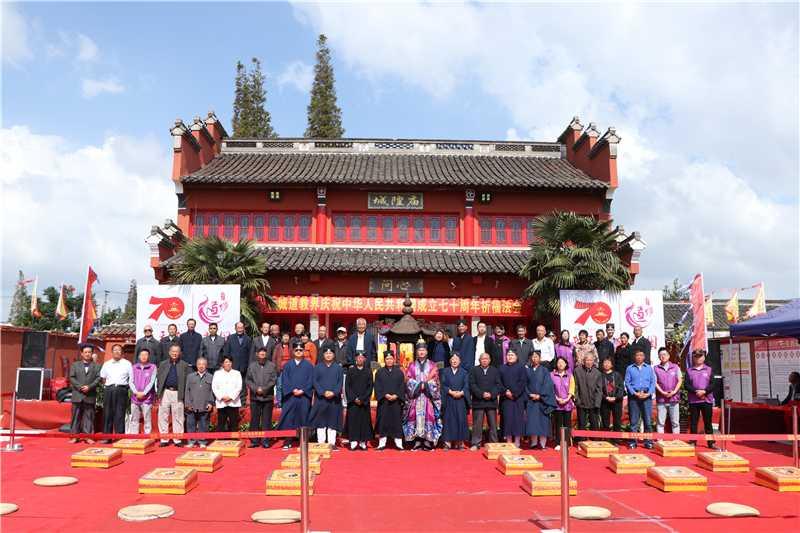 江苏省盐城市道协举办庆祝新中国成立70周年祈福法会活动