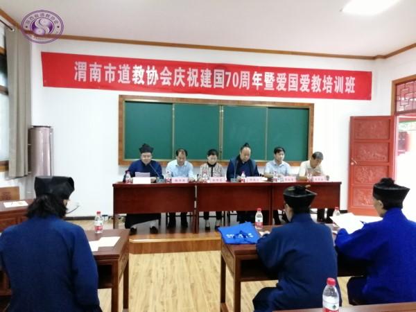 华山道协、陕西道教学院举办庆祝新中国成立70周年暨爱国爱教培训班