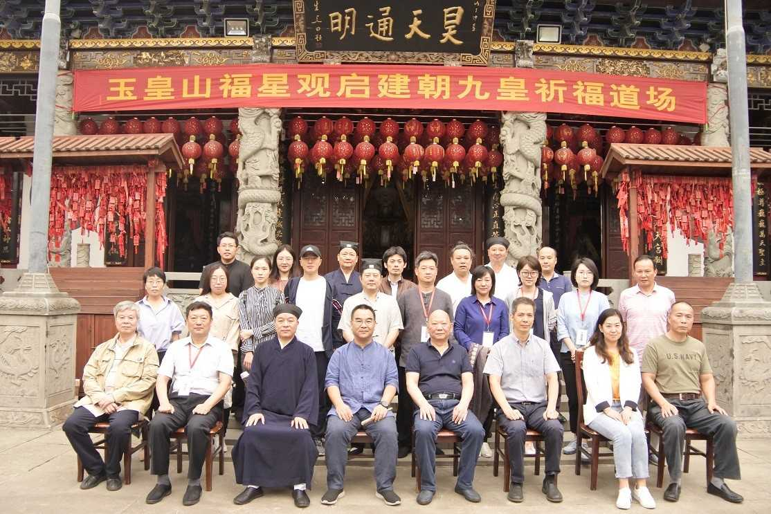 杭州福星观举办福星书院系列学术文化活动