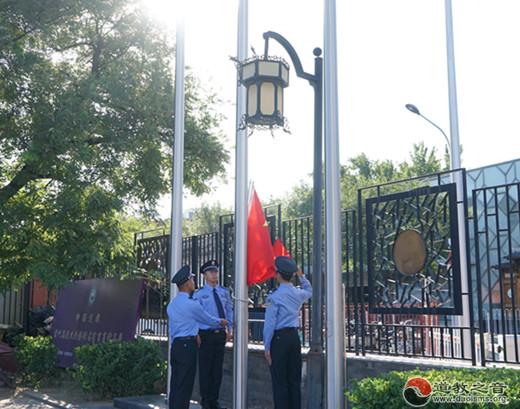 中国道教协会举行升国旗仪式庆祝新中国成立70周年