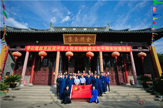 昆山市道教协会举行庆祝中华人民共和国成立70周年系列活动