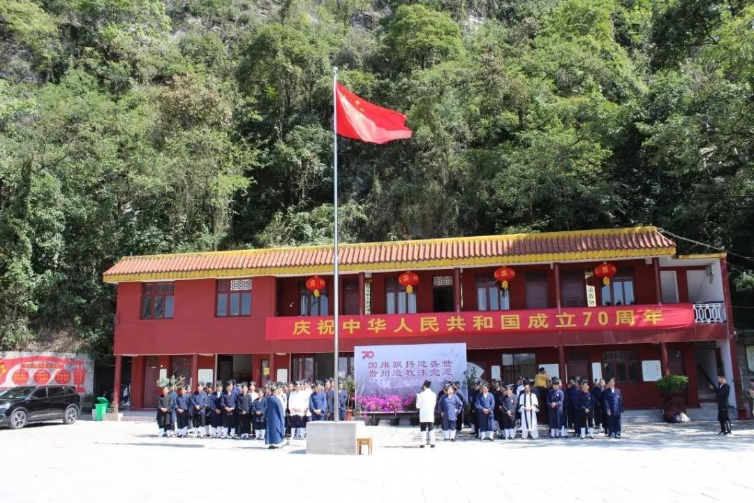 貴州省道教協會舉行慶祝中華人民共和國成立70周年主題活動