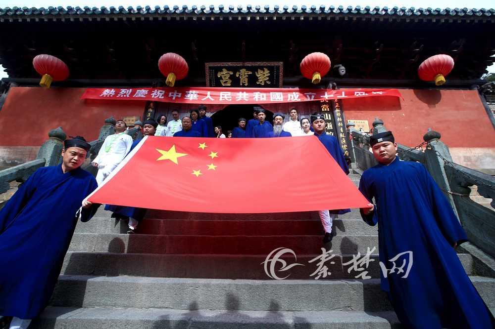 武當山道教協會舉行升國旗儀式慶祝新中國成立70周年