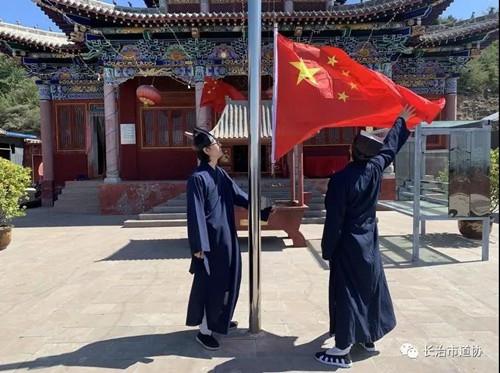 山西省长治市潞州区万寿宫举行升国旗仪式暨庆祝新中国成立70周年活动
