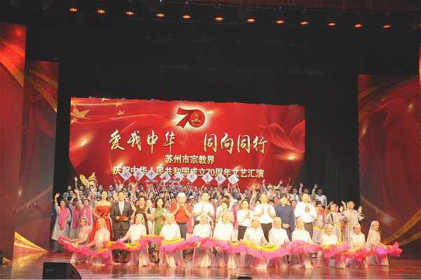 苏州市举行宗教界庆祝新中国成立70周年书画展开幕式暨文艺汇演活动